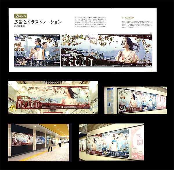 アイバカヨコ キャセイパシフィック ポスター