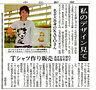 アイバカヨコ 松坂屋 Tシャツフェア