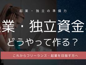 1/23(土)無料オンラインセミナー 『起業・独立資金、どうやって作る?~起業・独立の準備力~』開催