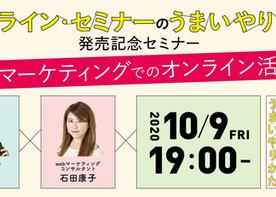 10/9書籍連動無料セミナーのお知らせ