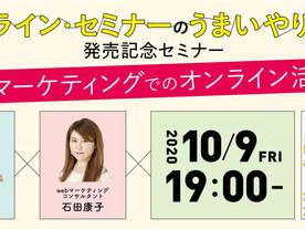 10/9書籍連動無料セミナー Webマーケティングでのオンライン活用開催