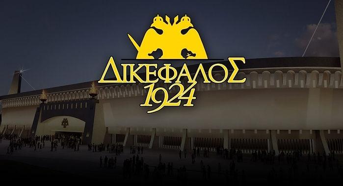 anakoinosi-tis-dikefalos-1924-ae-denlarg