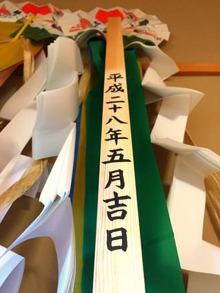 幣串(へいぐし)