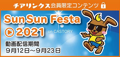 sunsunfesta2021_banner.png