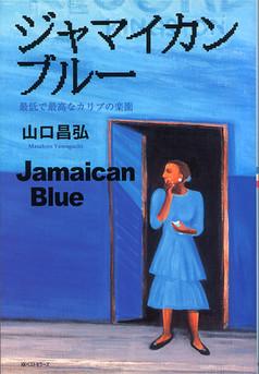 ジャマイカン・ブルー