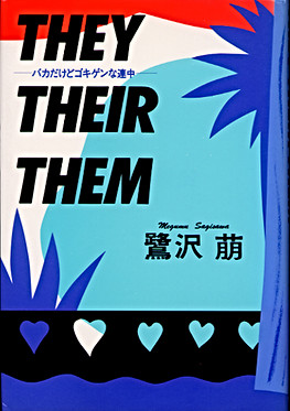 THEY THEIR THEM