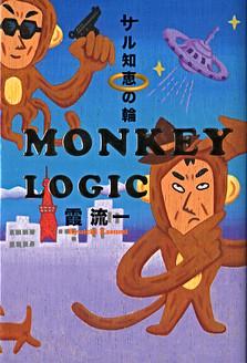 MONKEY LOGIC