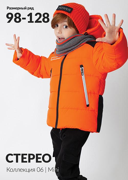 Стерео - коллекция модной одежды для мальчиков.