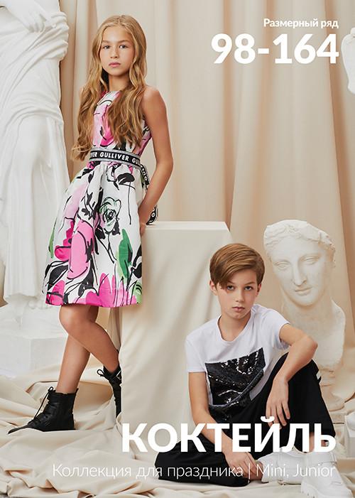 Коктейль - коллекция модной одежды для мальчиков и девочек.