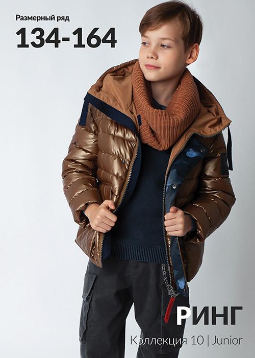 Ринг - коллекция модной одежды для мальчиков.