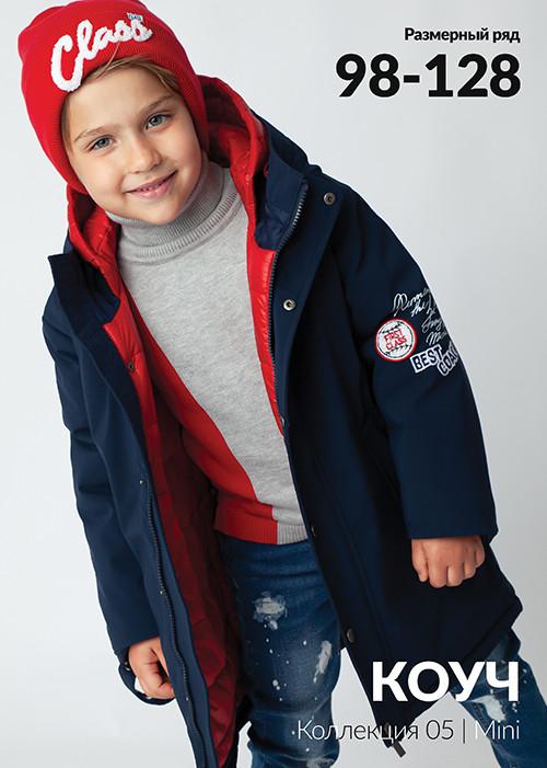 Коуч - коллекция модной одежды для мальчиков.
