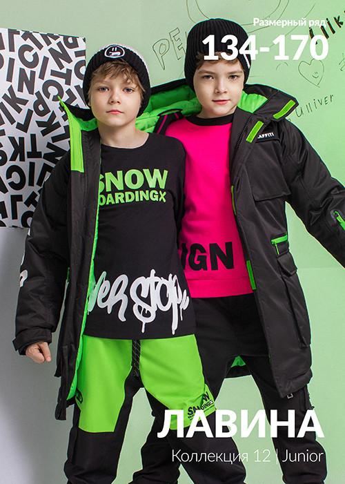 Лавина - коллекция модной одежды для мальчиков.