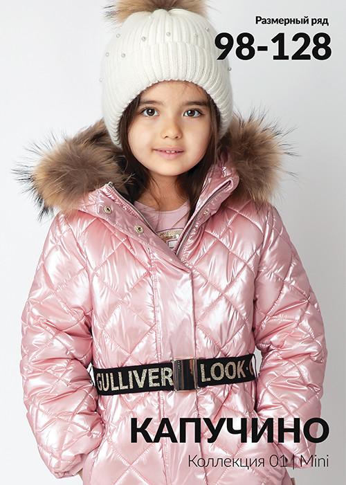 Капучино - коллекция модной одежды для девочек