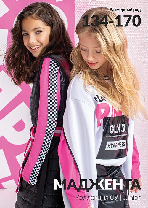 Маджента - коллекция модной одежды для девочек.
