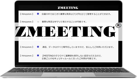 ZMEETING画面モック2.png