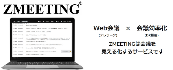 ZMEETING画像.png