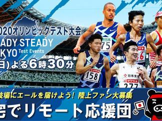 【告知】山元隼コーチがReady Steady Tokyoに出場します!