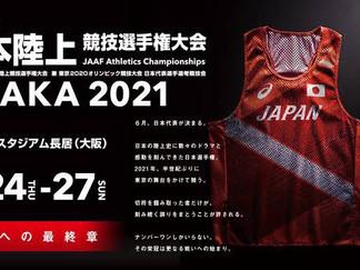 【告知】山元コーチが日本選手権に出場します!