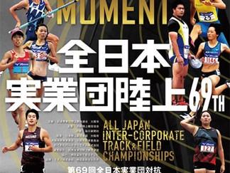 【告知】全日本実業団対抗陸上競技選手権大会に2名が出場します!