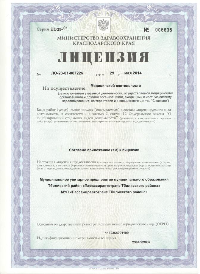 Лицензия медики.jpg