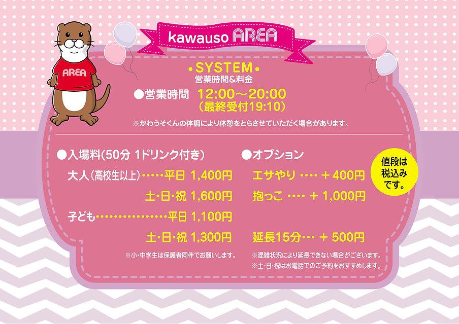 kawauso_201909_A3.jpg