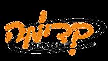 לוגו קדימה איכותי_edited.png
