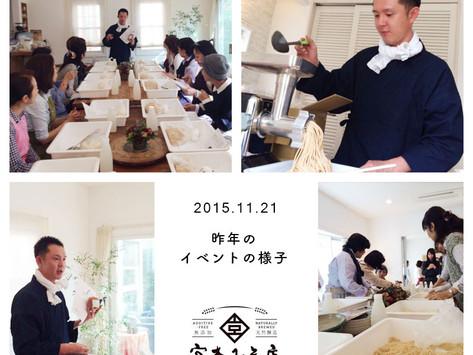 ◆10/23 生きた手前味噌作りvol.2〜日本の誇る発酵文化を実践してみる〜