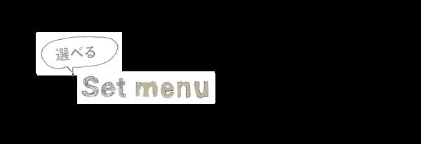 web用メニューレイアウト_アートボード 1.png