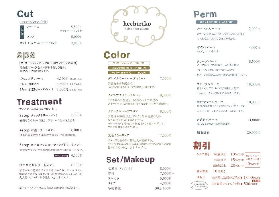 menu2011202-small1-02.jpg