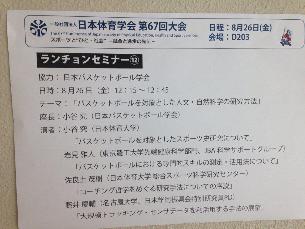 20160826日本体育学会ランチョンセミナー張り紙