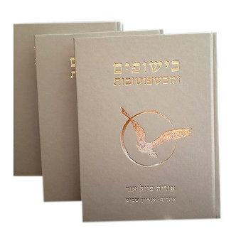 ספר כישופים ומכשפוטובות