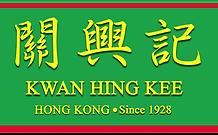 Kwan Hing Kee.png