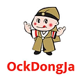 OckDongJa Logo.png