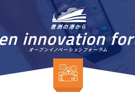 11/18「2020年第2回目 豊洲の港から Open innovation forum」に株式会社レボーンの取締役/COO 元日田祐子が登壇します