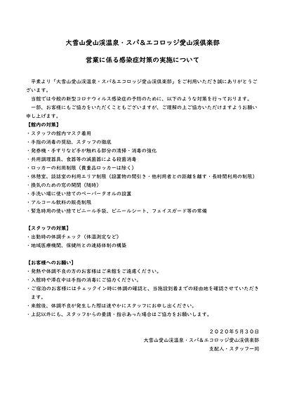 200531愛山渓倶楽部コロナ対策Ver2.jpg