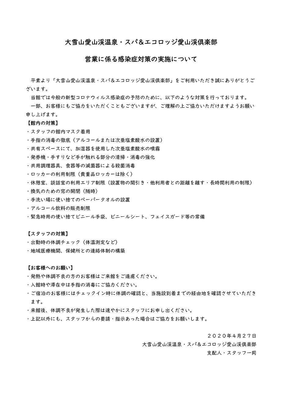 200424愛山渓倶楽部コロナ対策.jpg