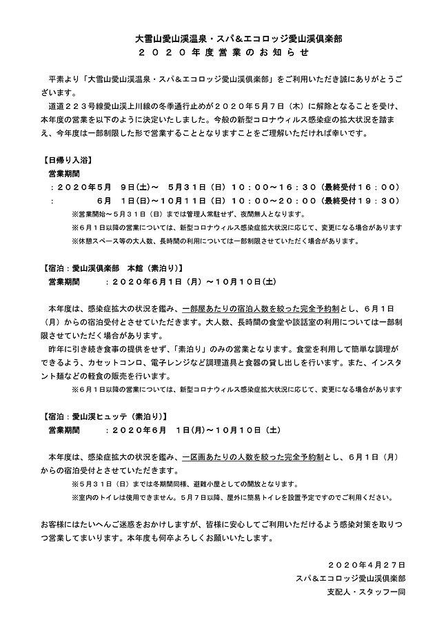 200422愛山渓倶楽部営業のお知らせ.jpg