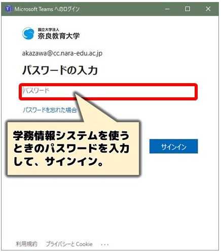 Teams(奈良教育大学アカウント)の使い方2.jpg