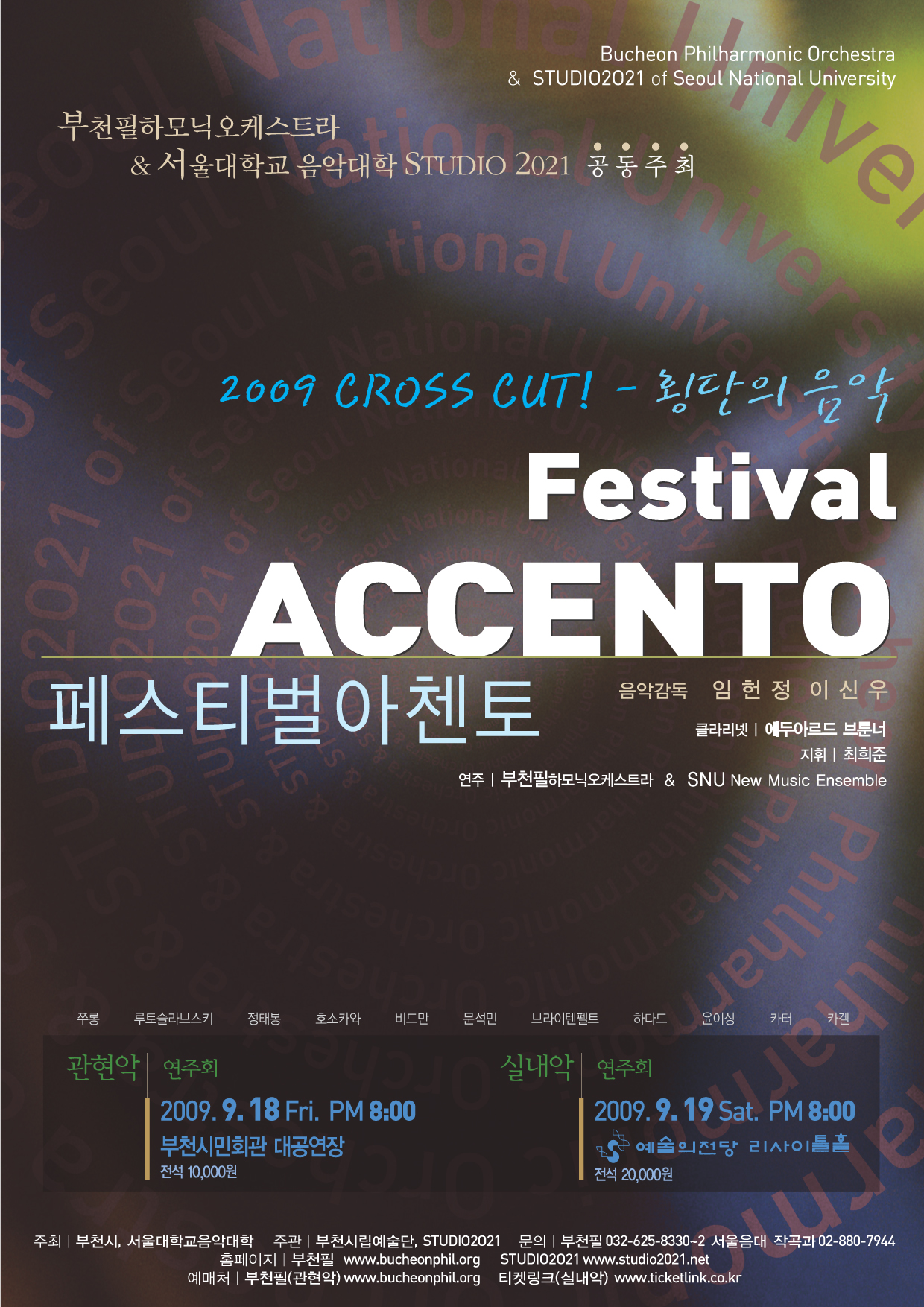 2009 <Festival Accento>