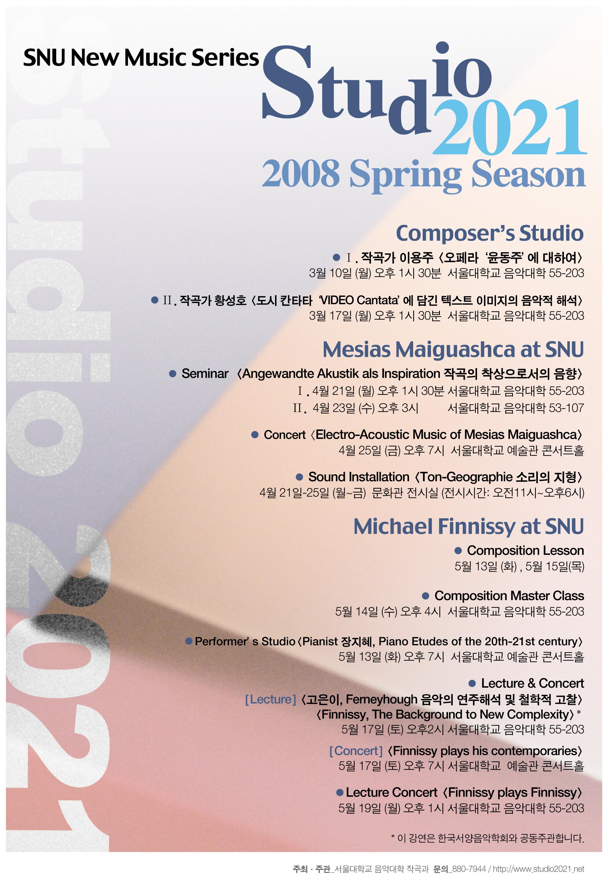 2008 Spring Season