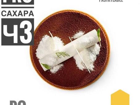Сахарные сиропы Часть 3