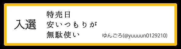 cp202103_senryu_05.png