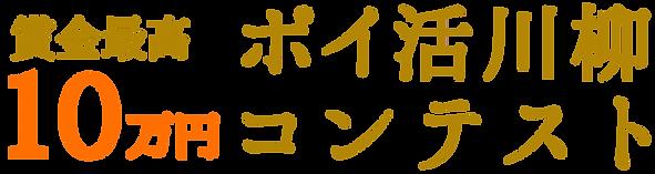 ポイ活川柳コンテスト@2x.png