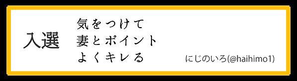 cp202103_senryu_07.png