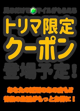 トリマ限定クーポン登場予定.png