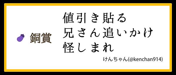 cp202103_senryu_03.png