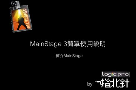 Mainstage 3簡單使用說明