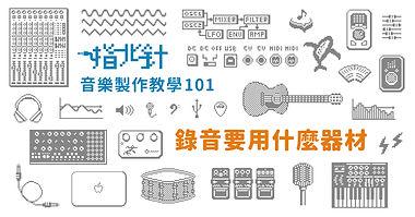 指北針音樂製作教學 101