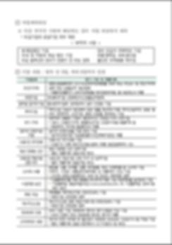 2019년 스마트공장 공고문 04.png