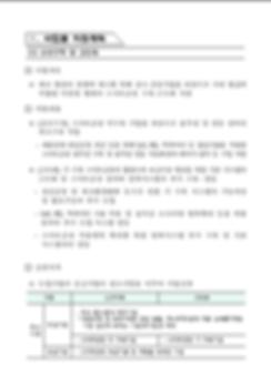 2019년 스마트공장 공고문 02.png